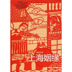 T-上海书系:上海姻缘