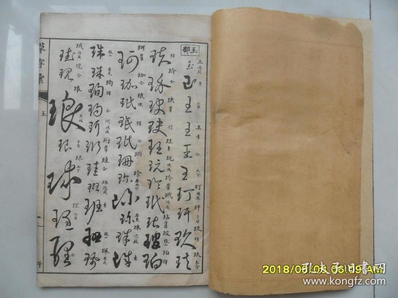 《草字汇》 (32开白绵纸。午未集一册全,品不错,。)