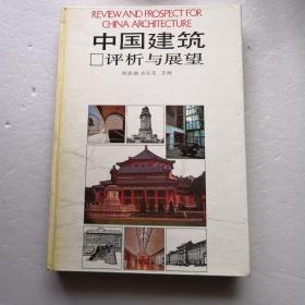 中国建筑评析与展望(精装本)