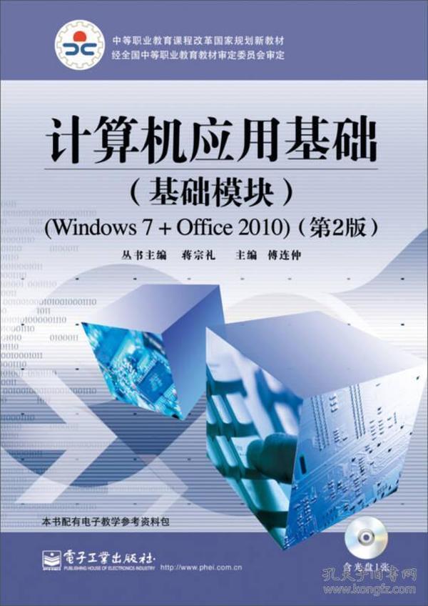 计算机应用基础(基础模块)(Windows 7+Office 2010)(第2版)(含DVD光盘
