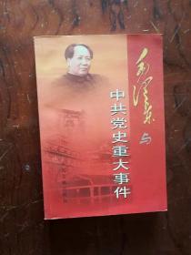 【毛泽东与中共党史重大事件