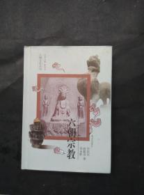 六朝宗教 六朝文化丛书  精装本