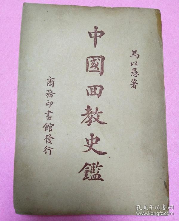 民国30年初版《中国回教史鉴》马以愚著32开 一册全﹉