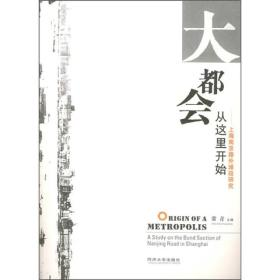 T-大都会从这里开始:上海南京路外滩段研究