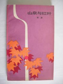 e0593宋歌上款,诗人秋原签赠本《山泉与红叶》吉林人民出版社(软精装)初版初印