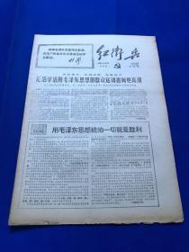 《红卫兵》1969年第163期  内蒙古呼三司红代会  紧跟伟大领袖毛主席就是胜利