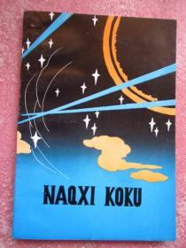 纳西谚语 1991 纳西语