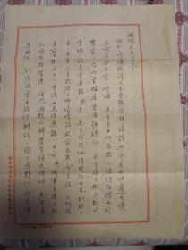 焦镇戎1951年信札一通附原实寄封