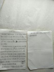 上海中国画院书记兼副院长孙学铭亲笔书写简介两页
