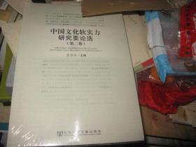 中国文化软实力研究要论选(第2卷)