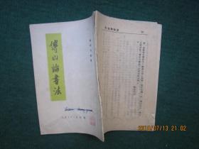 1947年版:傅山论书法