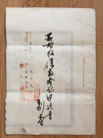 昭和6年日本《所有权保存登记申请书 副本》一册