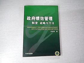 政府绩效管理:制度、战略与方法 刘旭涛