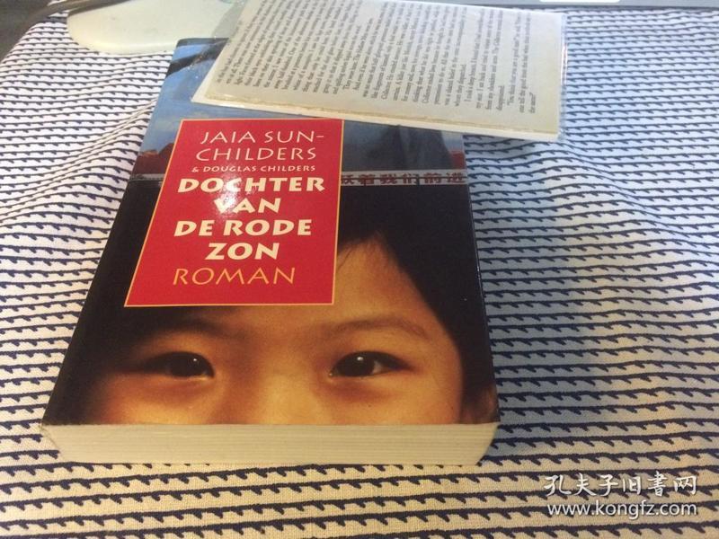 荷兰文原版  Dochter van De Rode Zon 【存于溪木素年书店】