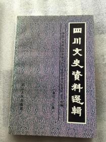 四川文史资料选辑(第四十三辑)【市政协文史办字迹】