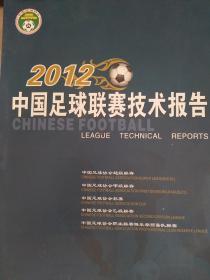 2012中国足球联赛技术报告