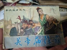 连环画  白衣侠女之七 关帝庙除霸