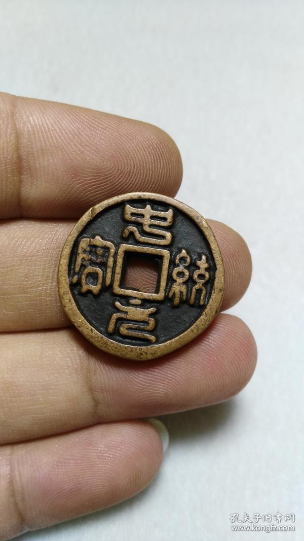 篆书 精制元代 忠统元宝 紫铜饼钱