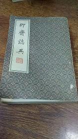 聊斋志异(三)