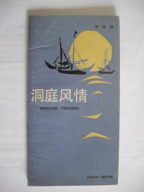 e0594宋歌上款,诗人李昆纯签赠本《洞庭风景》湖南文艺出版社(软精装)初版初印