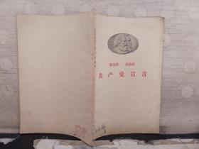 马克思  恩格斯  共产党宣言(1959年出版)