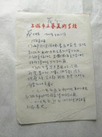 上海工艺美术学校中国画研究室主任、高级讲师、上海中国画院兼职画师蔡天雄亲笔书写简 介