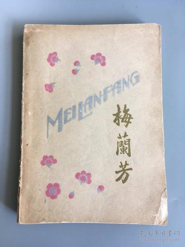 英文版《梅兰芳》 梅兰芳中英文钢笔签名本