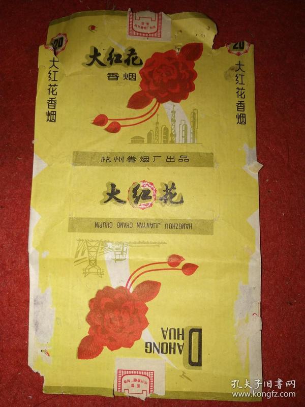 国营苏州卷烟厂制——大红花烟标一张