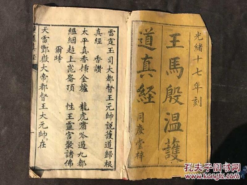 道教经忏古籍《王马殷温护道真经》