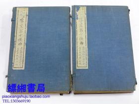 《十二家评点 李笠翁十种曲 》白纸线装两函全十册 石印本