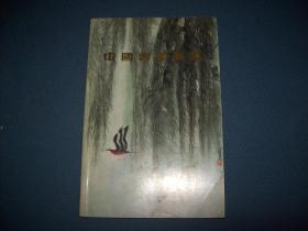 中国书画展览-集古斋三十五周年纪念主办展览之四