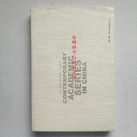 《宋明理学与政治文化》余英时教授经典学术著作 正版现货