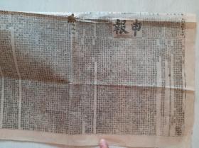 """清光绪十七(1891)年《申报》(""""论好官必不骛虚名""""文)一大张"""