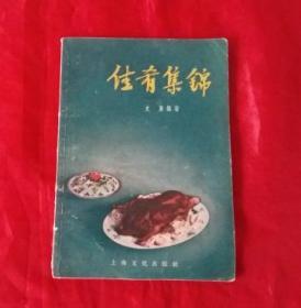 老菜谱《佳肴集锦》(1957年1版1印)包邮