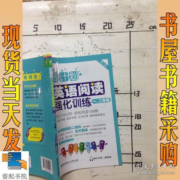 周计划:小学英语阅读强化训练第二版一、二九江福华小学南海图片