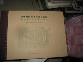 扬州城国家考古遗址公园 唐子城宋宝城城垣及护城河