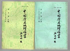 中国历史地理论丛 1993年第2辑,1994年第3辑