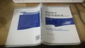 高等院校环境类系列教材:环境科学信息资源检索(第2版)