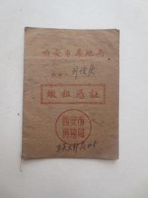 六七十年代 西安市房地局缴租凭证 一个及 出胚证 三枚 (合售)