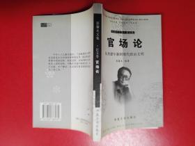 """官场论:从封建专制到现代政治文明(作者送""""朱总理"""")"""