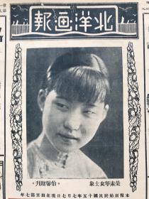 民国二十一年《北洋画报》第834期(荣素琴女士像)!!!!!!