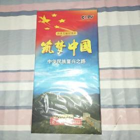 历史文献记录片-筑梦中国中华民族复兴之路-4片装DVD【未开封】