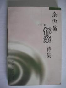 e0595双林上款,诗人桑恒昌签赠本《桑恒昌怀亲诗集》中国文联出版社初版初印