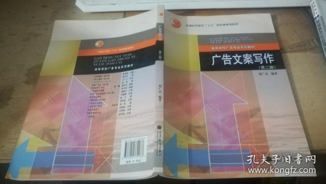 高等学校广告专业系列教材:广告文案写作(第2版)