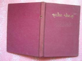 娥并与桑洛 傣剧  精美绸面精装 1963年一版一印 发行500册 双文对照  内有精美彩色插图 剧照