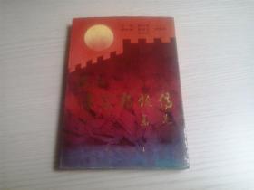 河北革命将领传(第二集)