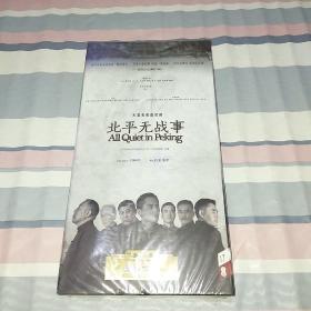 大型电视连续剧-北平无战事17碟装DVD【未开封】