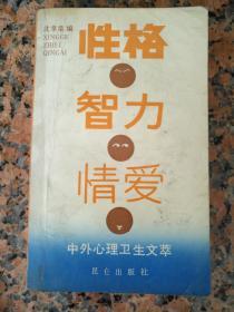 3011、性格 智力 情爱,昆仑出版社1987年8月1版5印,428页,规格32开,9品。