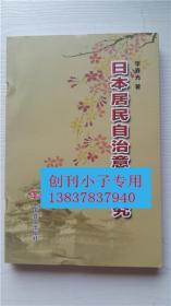 日本居民自治意识研究 李春光 著 中国言实出版社 9787517103226