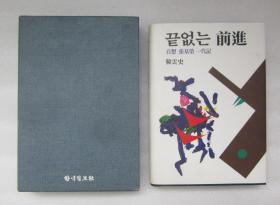 韩国韩文朝鲜文原版书 끝 없는 前进 百想 张基荣 一代记 布纹硬皮精装有书衣有外书匣